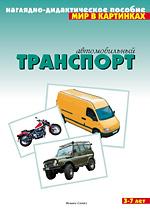 Автомобильный транспорт