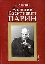 Академик Парин Василий Васильевич. К 100-летию со дня рождения