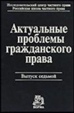 Актуальные проблемы гражданского права. Сборник статей. Выпуск 7