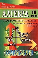 Алгебра и начала анализа. Поурочные планы по учебнику А. Г. Мордковича. 10 класс, 1-е полугодие