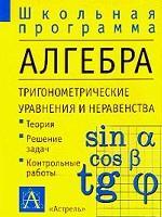 Алгебра. Тригонометрические уравнения и неравенства