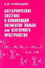 Алгебраические системы R-композиций элементов кольца или векторного пространства