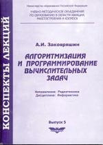 Обложка книги Алгоритмизация и программирование вычислительных задач: Учебное пособие