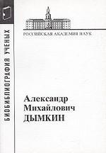 Александр Михайлович Дымкин