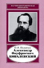 Александр Онуфриевич Ковалевский, 1840-1901
