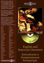 Английская и американская литература от Шекспира до М.Твена