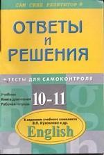 Английский язык. Ответы и решения для Кузовлева. 10-11 класс