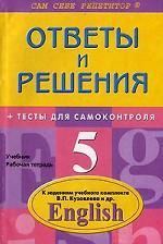 Ответы и решения к заданиям учебного комплекта В. П. Кузовлева по английскому языку, 5 класс