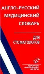Англо-русский медицинский словарь для стоматологов