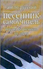 Англо-русский песенник-самоучитель. Игра на фортепьяно по слуху