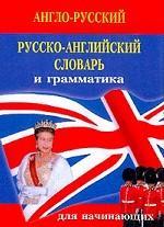 Англо-русский русско-английский словарь и грамматика: 20 000 слов