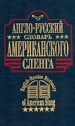 Англо-русский словарь американского сленга