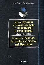 Англо-русский учебный словарь с синонимами и антонимами. Общенаучная лексика: Около 20 000 слов и словосочетаний