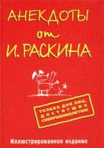 Анекдоты от И. Раскина