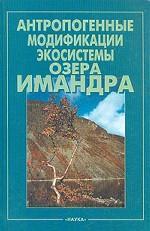 Антропогенные модификации экосистемы озера Имандра