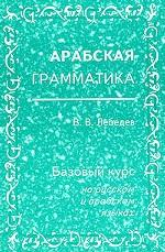 Арабская грамматика: базовый курс на русском и арабском языках