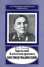 Аркадий Александрович Космодемьянский. 1909-1988