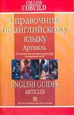Артикль: Справочник по английскому языку