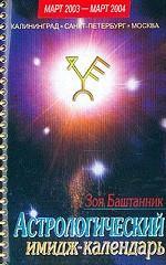 Астрологический имидж-календарь. Март 2003 - март 2004 (c приложением календаря лунных дней для Калининграда, Санкт-Петербурга, Москвы)