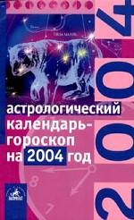 Астрологический календарь-гороскоп на каждый день 2004 года