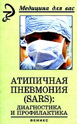 Атипичная пневмония (SARS): диагностика и профилактика