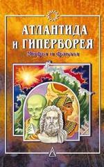 Атлантида и Гиперборея: Мифы и факты