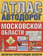 Атлас автодорог Московской области (включая прилегающие области)