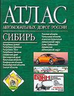 Атлас автомобильных дорог России. Сибирь