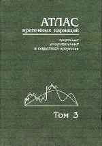 Атлас временных вариаций природных, антропогенных и социальных процессов. Природные и социальные сферы как части окружающей среды и как объекты воздействий. Том 3
