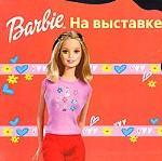 Barbie. На выставке