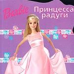Barbie. Принцесса радуги