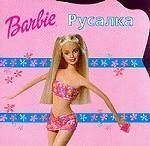 Барби. Русалка