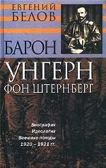 Барон Унгерн фон Штернберг. Биография. Идеология. Военные походы. 1920-1921 гг