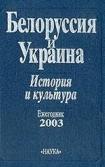 Белоруссия и Украина. История и культура. Ежегодник. 2003