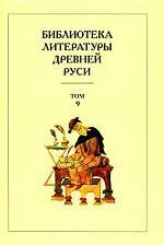 Библиотека литературы Древней Руси. Т.9: Конец XV -- пер. пол.XVI века