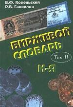 Биржевой словарь. Том 1: А-М. Том 2: Н-Я