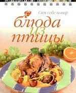 Блюда из птицы. 3-е издание