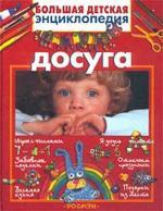 Большая детская энциклопедия досуга