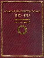 Большая Европейская война 1812-1815 годов: Хроника событий