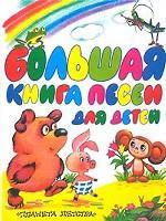Большая книга песен для детей