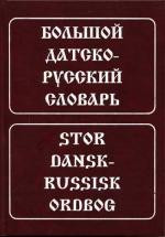 Большой датско-русский словарь. 7-е изд., испр. Крымова Н.И., Эмзина А.Я