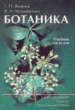 Ботаника: учебник для вузов