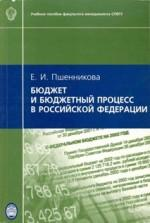 Бюджет и бюджетный процесс в РФ. 2-е издание