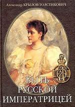 Быть русской императрицей