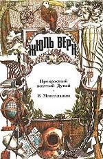 Полное собрание сочинений в 29 томах. Том 28. Прекрасный желтый Дунай. В Магеллании
