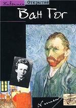 Ван Гог. Ослепленный солнцем
