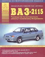 """Автомобили семейства """"Нива"""". Руководство по эксплуатации, ремонту и техническому обслуживанию. Бензиновые двигатели: 1,6, 1,7 л. Дизельные двигатели: 1,9 л"""