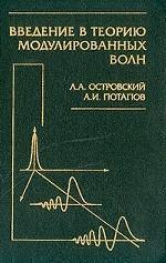 Введение в теорию модулированных волн