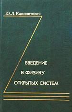 Введение в физику открытых систем