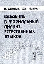 Введение в формальный анализ естественных языков